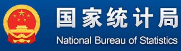 国家统计局官网