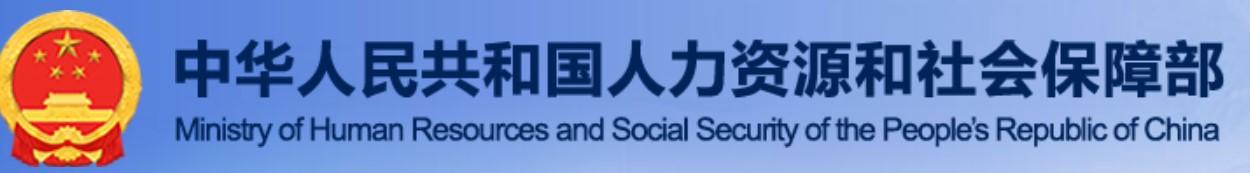 人力资源和社会保障部